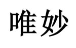 Wellmune Chinese logo